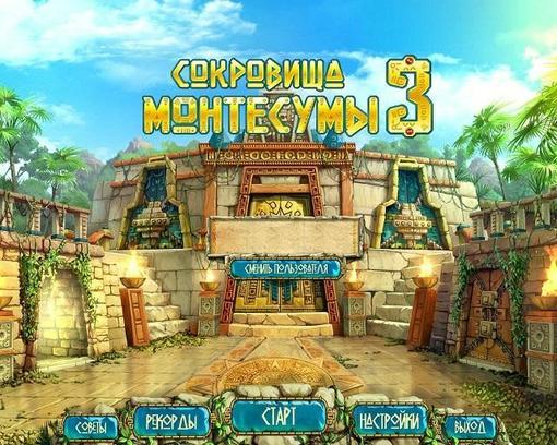 взлом игры сокровища монтесумы 3 - фото 3