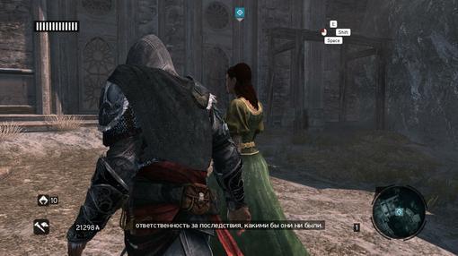 """Внимание! Содержит спойлеры по Assassin's Creed.  Тезис """"Ничто не истинно"""" подразумевает, что основы, на которых дер ... - Изображение 3"""