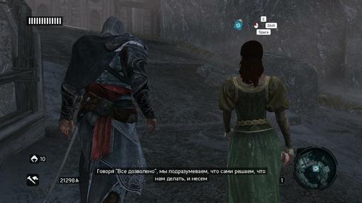 """Внимание! Содержит спойлеры по Assassin's Creed.  Тезис """"Ничто не истинно"""" подразумевает, что основы, на которых дер ... - Изображение 2"""