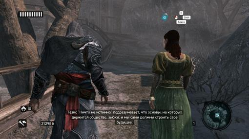 """Внимание! Содержит спойлеры по Assassin's Creed.  Тезис """"Ничто не истинно"""" подразумевает, что основы, на которых дер ... - Изображение 1"""