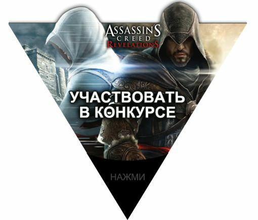 Здравствуйте, Уважаемые!  В ожиданиях выпуска Assassin's Creed Revelations замечтался я о коллекционном издании.   Н ... - Изображение 1