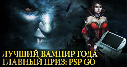 Раскачай своего вампира и получи портативную игровую консоль PSP GO.  Уважаемые игроки, команда игры «Зов Дракона» п ... - Изображение 1