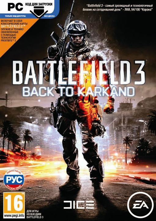 Всеми вами известно дополнение Battlefield 3: Back to Karkand к игре Battlefield 3 будет продаваться не только в онл ... - Изображение 1