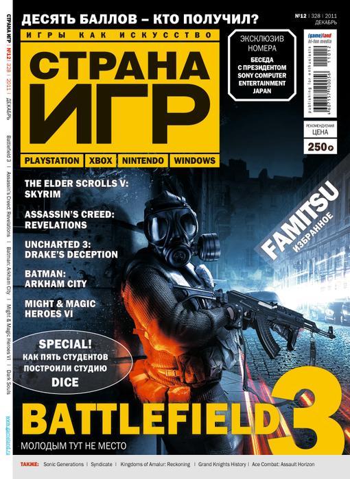 «Страна Игр» №12 2011 г. В продаже с 24 ноября.  От редакции: анонс публикуется по партнерскому соглашению с компани ... - Изображение 1