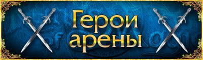 Администрация проекта Runes of Magic поздравляет всех с окончанием конкурса «Герои Арены»! Уникальное оружие и ценны ... - Изображение 1