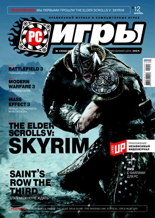 «PC ИГРЫ» №12 2011 г. В продаже с 24 ноября.  От редакции: анонс публикуется по партнерскому соглашению с компанией  ... - Изображение 1