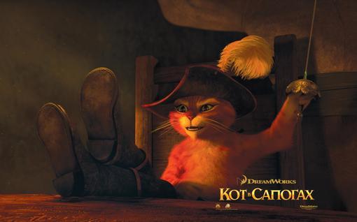 Кот в сапогах - анимационный фильм от студии ДримВоркс, создателей Шрека, вышел в 2011 году, в формате 3Д, нельзя ск ... - Изображение 1
