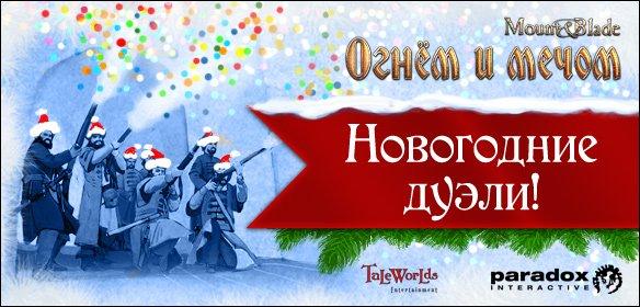 """Привет!  Завтра начнется первый этап """"Новогодних дуэлей"""" по Mount & Blade, организованных Snowbird Games и TaleW ... - Изображение 1"""