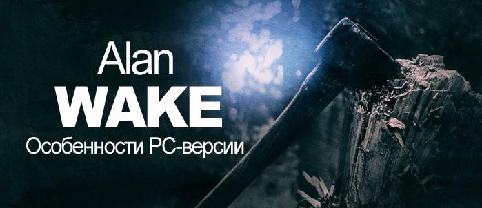 Remedy Entertainment раскрыла технические характеристики PC-версии психологического триллера Alan Wake. Как оказалос .... - Изображение 1