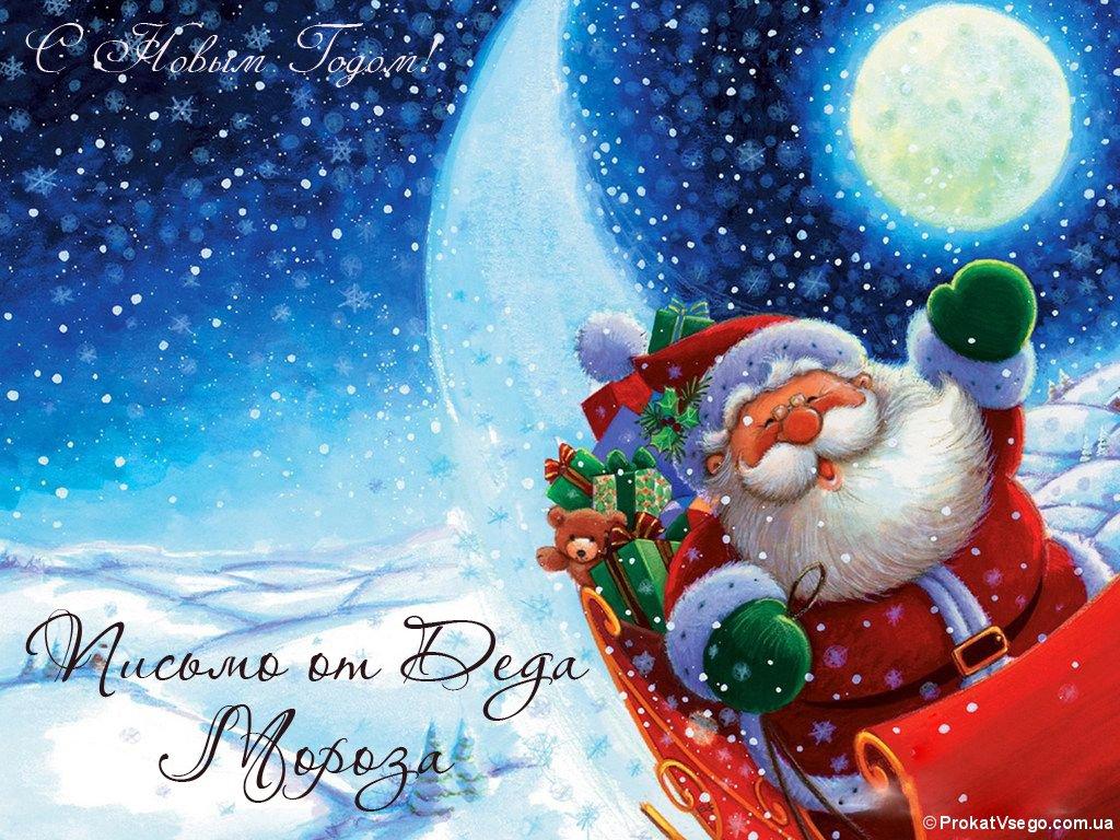 В Новый Год я написал письмо Деду Морозу. Сказал, что у нас на Канобу всё хорошо, и мы настроены на праздник. Спроси .... - Изображение 1