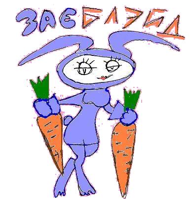 Ровно пять лет назад, седьмого января две тысячи седьмого года, в Интернете появилась Зая Блейд, девочка-зайчик, обр ... - Изображение 2