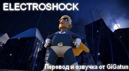 Новый пародийный CG фильм от студии ESMA. Пускай ELECTROSHOCK и не лучшая картина про неудачного супргероя, но очень ... - Изображение 1
