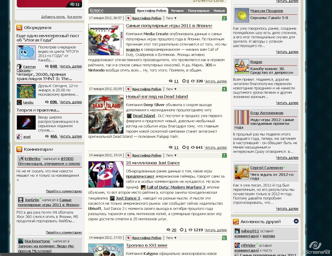 """@TODO  Вынести """"новости"""" куда-нибудь прочь из """"лучших блогов"""". Им там не место  zoom  moar exmpls - Изображение 3"""