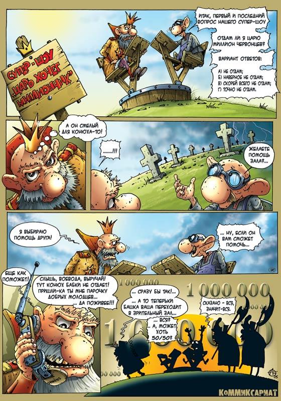 """Когда-то давно для журнала """"Риал бой"""" мы нарисовали пару комиксов про Левшу. Надеюсь, все помнят про этого умельца.  ... - Изображение 2"""