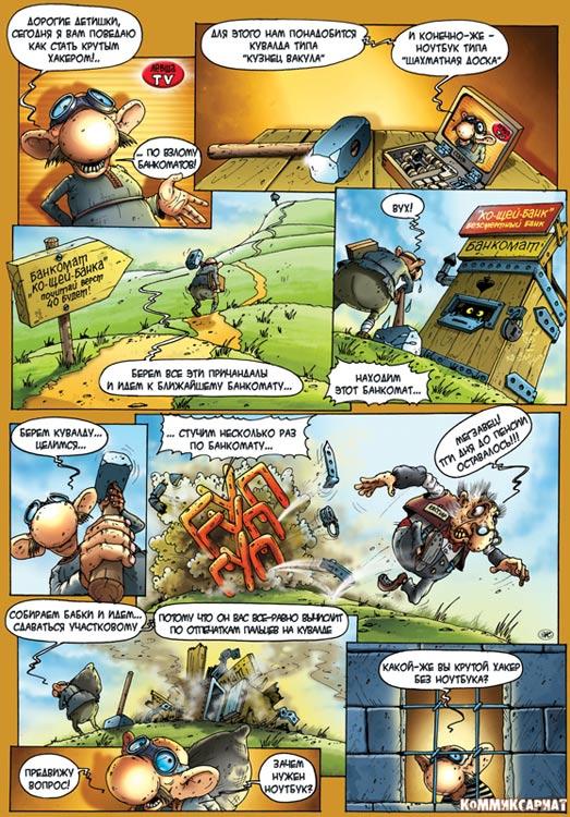"""Когда-то давно для журнала """"Риал бой"""" мы нарисовали пару комиксов про Левшу. Надеюсь, все помнят про этого умельца.  ... - Изображение 1"""