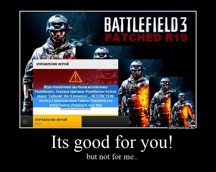 25 января для всех игровых серверов Battlefield 3 будет применено обновление R19. Исправлена наиболее частая причина ... - Изображение 1