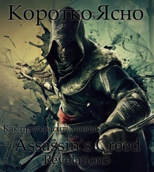 В каждой игре жанра Action мы должны убивать противников, и делать мы должны это как можно быстрее, лучше, ну или зр ... - Изображение 1