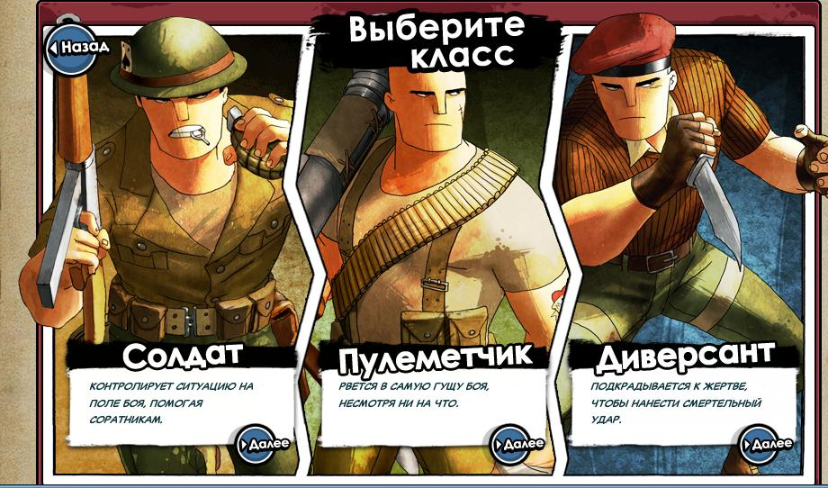 """Играть в Battlefield Heroesя начал три дня назад. Моё первое впечатление об этой игре было примерно такое:""""да ладно, ... - Изображение 2"""