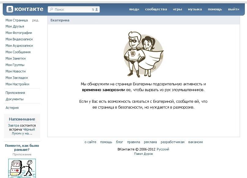 Пост в «Паб» от 06.02.2012. - Изображение 2