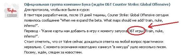 Недавно Майкл Остин из Hidden Path Entertainment, одной из компаний-разработчиков новой Counter Strike в интервью ht .... - Изображение 1