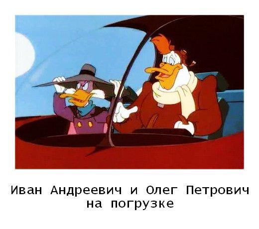 Иван Андреевич и Олег Петрович на погрузке. - Изображение 1