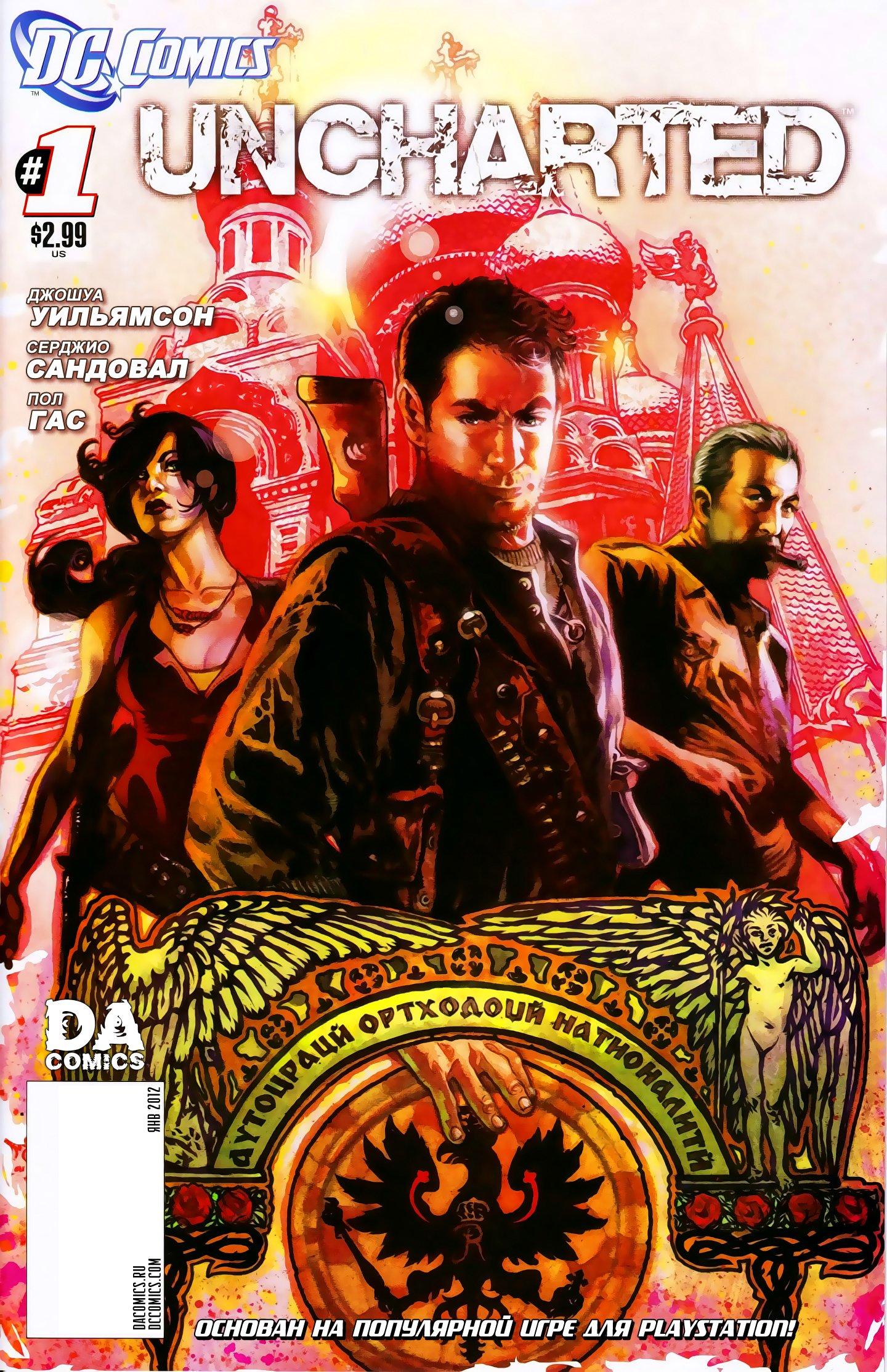 Представляем вам перевод первого номера комикса Uncharted основанный на одноимённой игре.  ......................... ... - Изображение 2