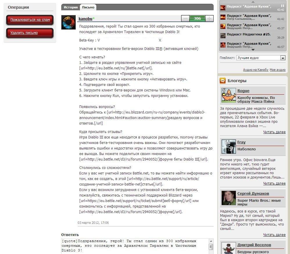 Спасибо сайту КАНОБУ за письмо с ключом для беты Diablo 3.  Я решил провести конкурс творчества пользователей сайта. ... - Изображение 1