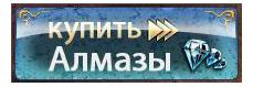 Время алмазных бонусов в Runes of Magic! Получайте до 30% бонусных алмазов только в эти выходные!Начало акции - 7 ма ... - Изображение 1