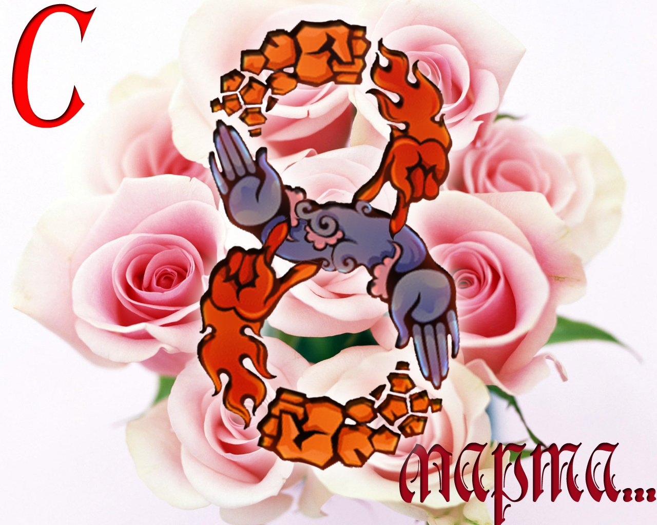 Дорогие наши девушки , а также женщины на  Канобу.ру! В этот светлый  и весенний день 8 Марта мы желаем вас поздрави ... - Изображение 1