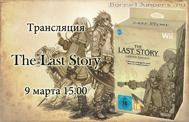 9 марта в 15.00 по московскому времени на BarrelJumpers.ru состоится трансляция по игре The Last Story для Nintendo  ... - Изображение 1
