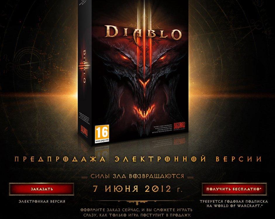 Diablo 3 известна дата выхода  Кто из Вас помнить анонс того что над DIABLO 3 начали работать, к примеру я забыл, но ... - Изображение 3