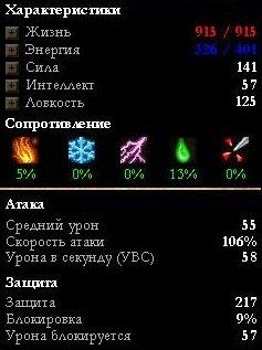 В июне 2006 года разработчики Iron Lore Entertainment под издательством THQ (в России Бука) выпускают в свет Titan Q ... - Изображение 2