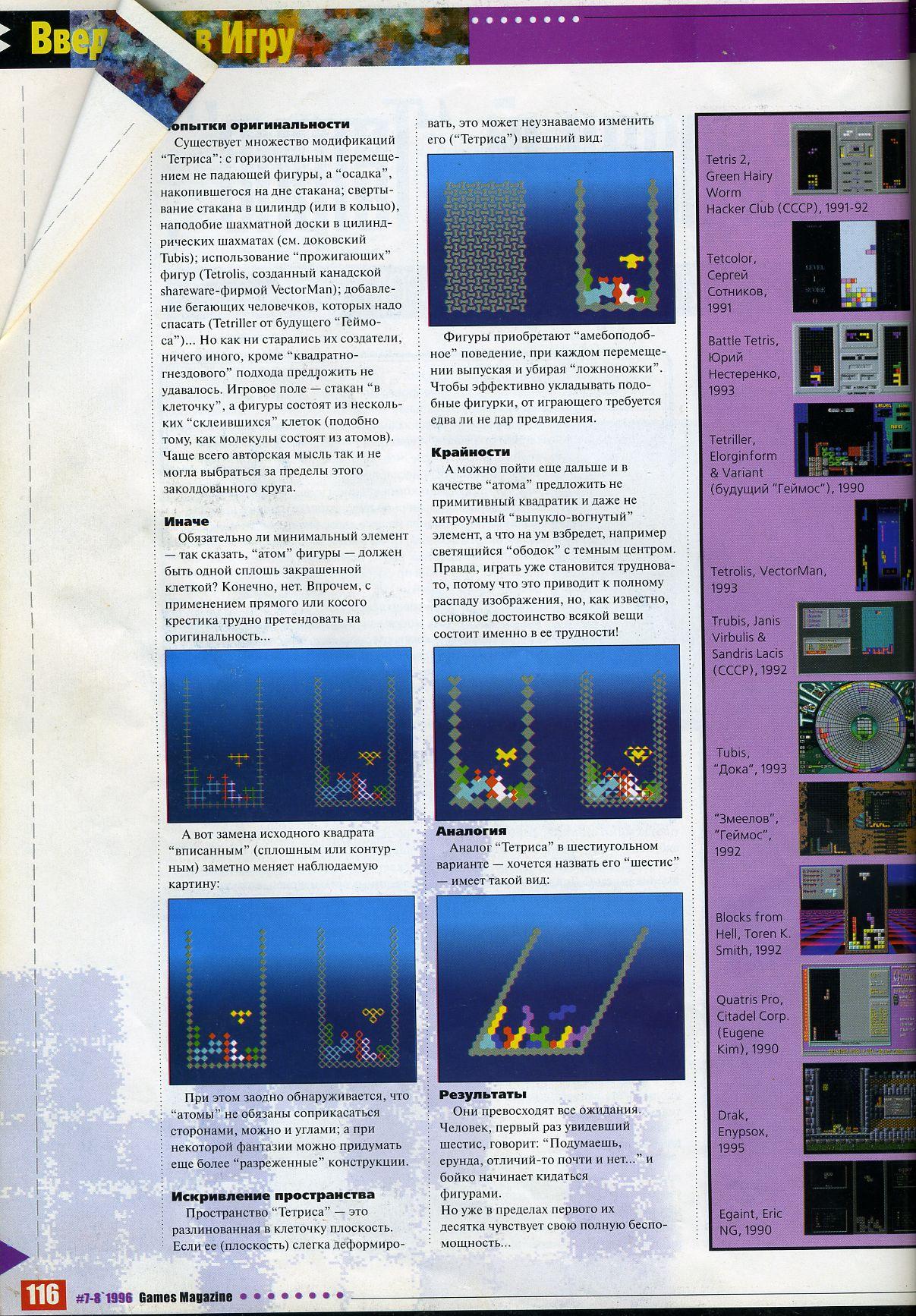 Пост в «Паб» от 21.03.2012 - Изображение 2