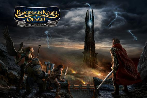 Mail.Ru Group объявляет о запуске дополнения «Угроза Изенгарда» для ролевой игры «Властелин Колец Онлайн».  «Властел ... - Изображение 1