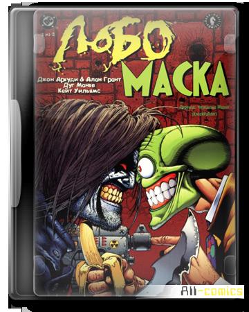 Вчера когда мне нечего было делать я решил срисовать два культовых персонажей комиксов Лобо и Маска (Lobo vs Mask).  ... - Изображение 1