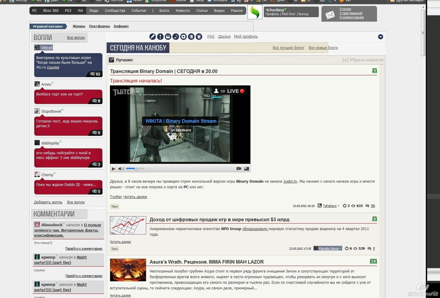 Пост в «Паб» от 22.03.2012 - Изображение 1
