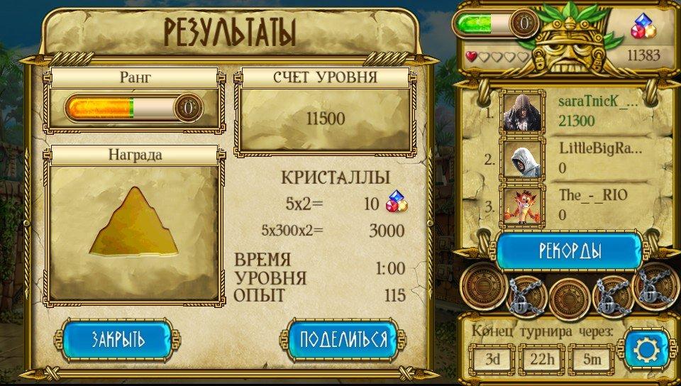 Вчера, 21 марта 2012 года, в российском PSN store неожиданно появилась игра для PS Vita, Treasures of Montezuma: Bli ... - Изображение 3