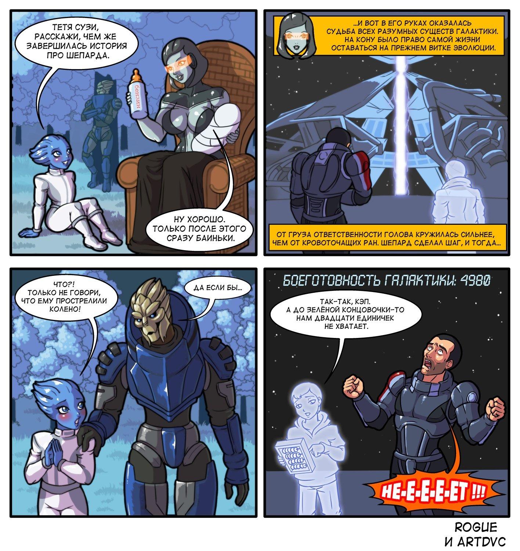 В нашем маленьком коллективе все любят фантастику и увлекательные истории, такие как в трилогии Mass Effect. Заключи ... - Изображение 1