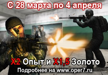 Уважаемые пользователи, 21 марта в Operation 7 прошли технические работы, в результате которых была исправлена пробл .... - Изображение 1