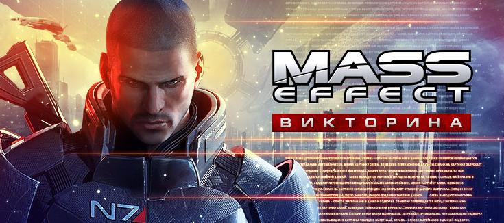 Приветствую вас друзья! Пятничный вечер отличное время для раздачи подарков.Концовка Mass Effect всполошила игровое  ... - Изображение 1