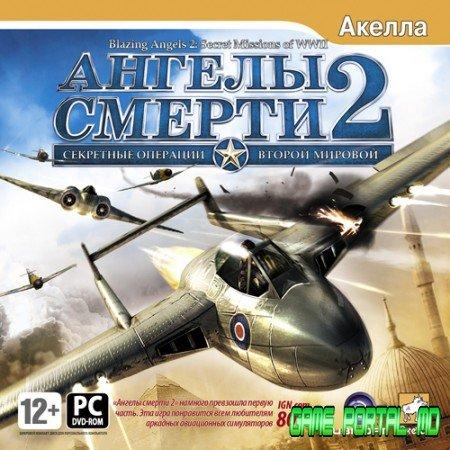 Всем доброго времени суток! Я хочу поговорить о такой игре как Blazing Angels 2 Secret Missions of WWII.     На днях ... - Изображение 1