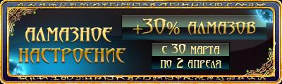 Время алмазных бонусов в Runes of Magic! Получайте до 30% бонусных алмазов только в эти выходные!   При покупке 100  ... - Изображение 1