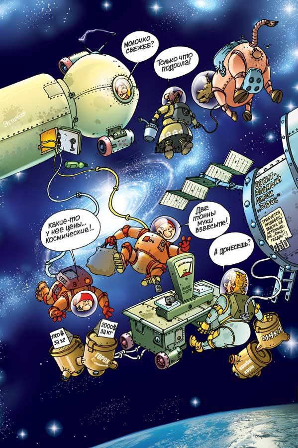 Сегодня будет немного иллюстраций. Все по праздникам. И так, всех с прошедшим днем космонавтики!  В детстве казалось ... - Изображение 1