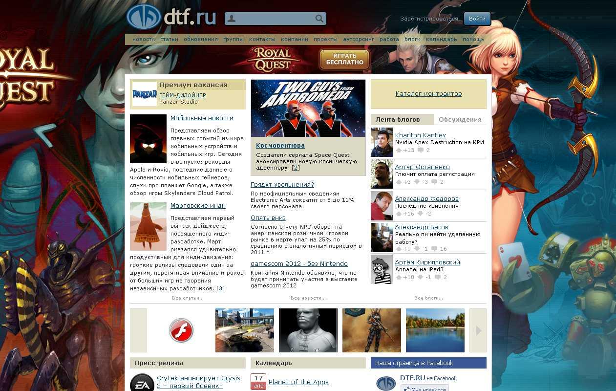 Сайт российских разработчиков компьютерных игр dtf.ru ввели так называемое брендирование своей главной странички, а  ... - Изображение 1