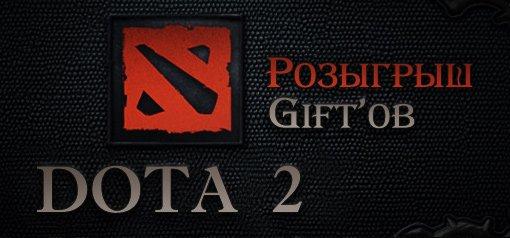 Разыгрывается 4 подарка с игрой Dota 2Победители розыгрыша:Asanash1winStRBBlur  За лучший коммент и активность:Sephe ... - Изображение 1
