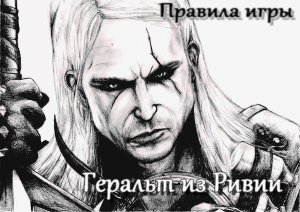 """Иногда дети подходят ко мне и спрашивают: """"Ты и вправду ведьмак? Белый волк?"""". Приходится отвечать. Чертова ребятня. ... - Изображение 1"""