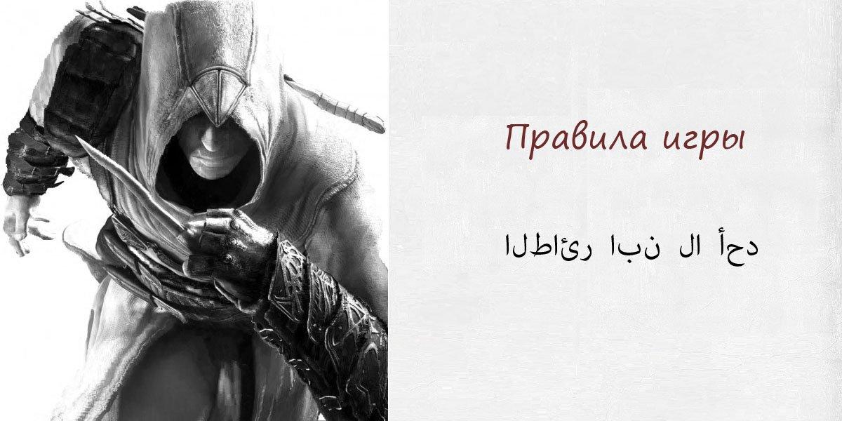 Я Альтаир ибн Ла-Ахад, как Ахмед, только Ахад.  Ассасин, так тебя называют, когда ты умеешь «тихо» убивать, однажды  ... - Изображение 1