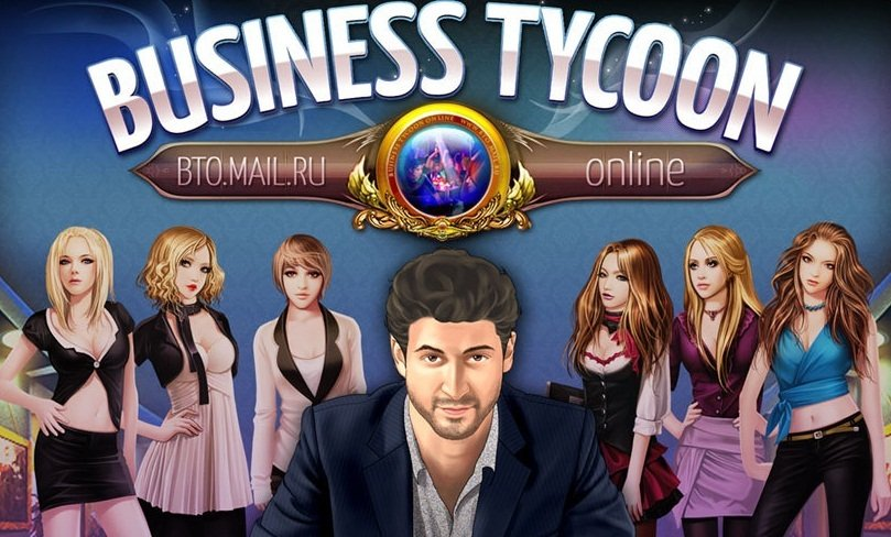 Ровно год назад стартовало открытое бета-тестирование экономического симулятора Business Tycoon Online. Администраци ... - Изображение 1