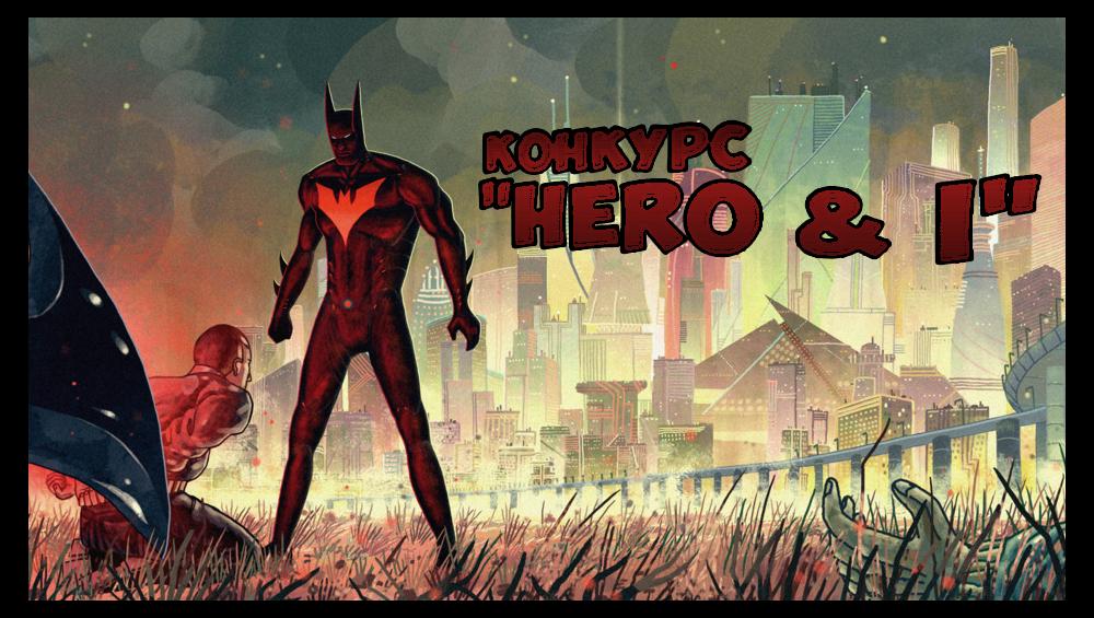 Итак, друзья сегодня я бы хотел обратить ваше внимание на конкурс «Hero & I». Конкурс посвящен комиксам, манге,  ... - Изображение 1