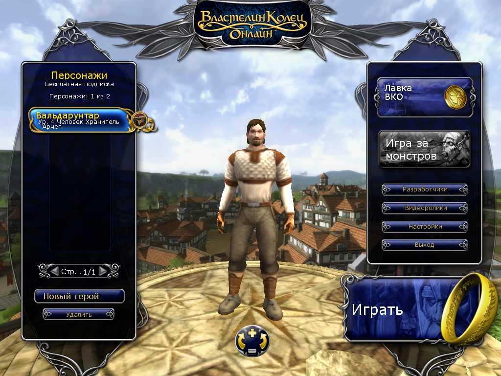 Мой персонаж во Властелин Колец Онлайн - Вальдарунтар из земель Бри. Человек, Хранитель.  Управление персонажем клав ... - Изображение 1